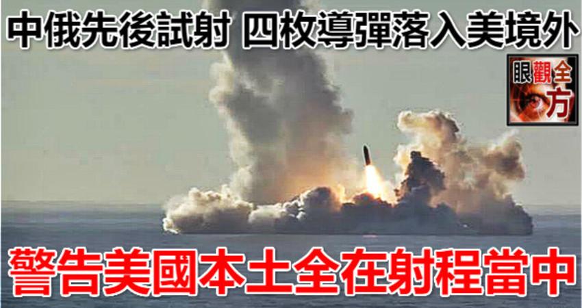 中俄先後試射 四枚導彈落入美境外 警告美國本土全在射程當中