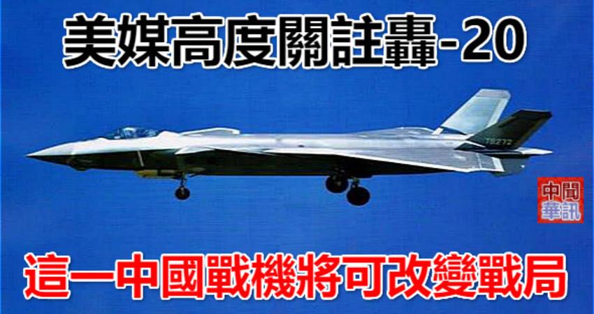 美媒高度關註轟-20,這一中國戰機將可改變戰局