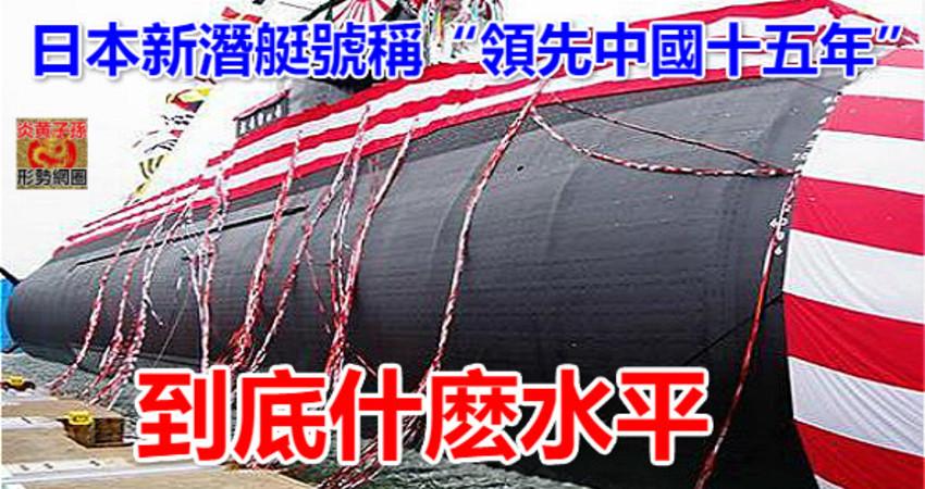 日本新潛艇號稱「領先中國十五年」 到底什麽水平