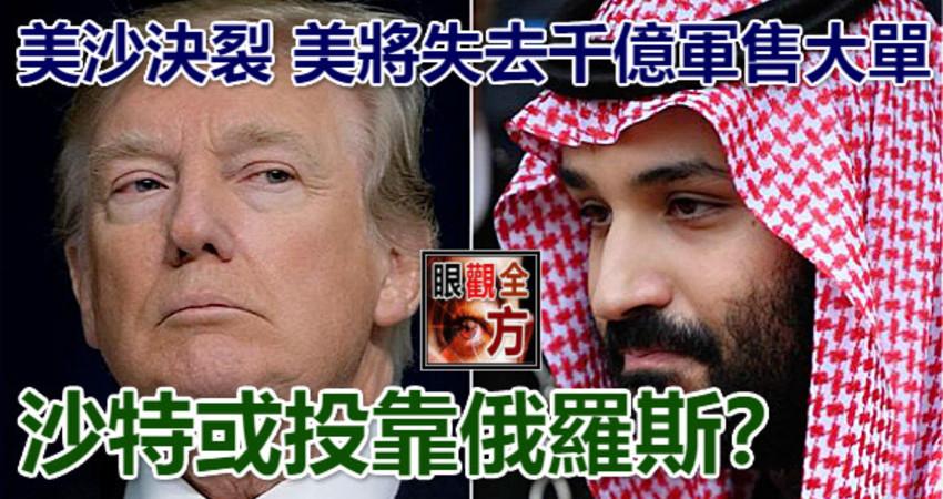 美沙決裂 美將失去千億軍售大單 沙特或投靠俄羅斯?
