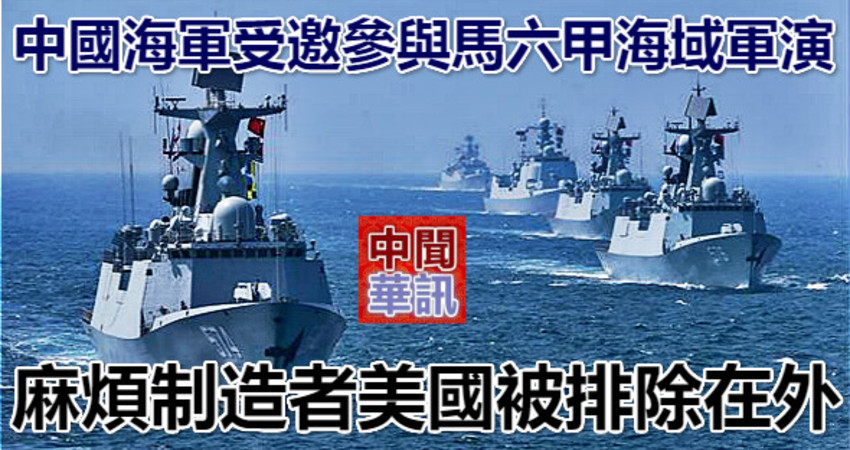 中國海軍受邀參與馬六甲海域軍演 麻煩製造者美國被排除在外