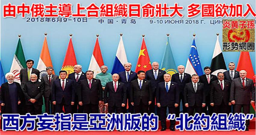 由中俄主導上合組織日俞壯大 多國欲加入 西方妄指是亞洲版的「北約組織」