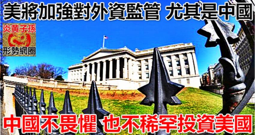 美將加強對外資監管 尤其是中國  中國不畏懼 也不稀罕投資美國