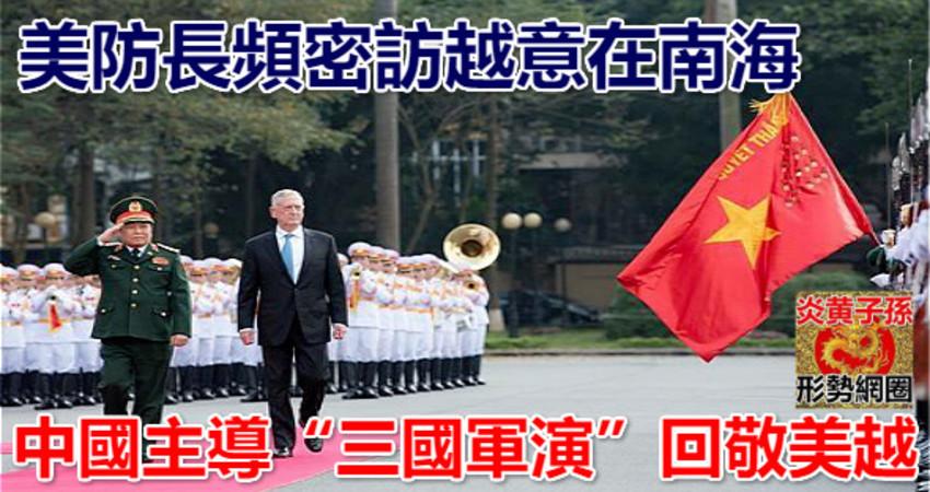 美防長頻密訪越意在南海 中國主導「三國軍演」回敬美越