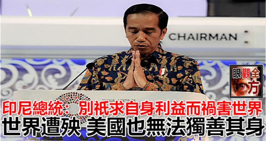 印尼總統佐科:別祇求自身利益而禍害世界 世界遭殃 美國也無法獨善其身