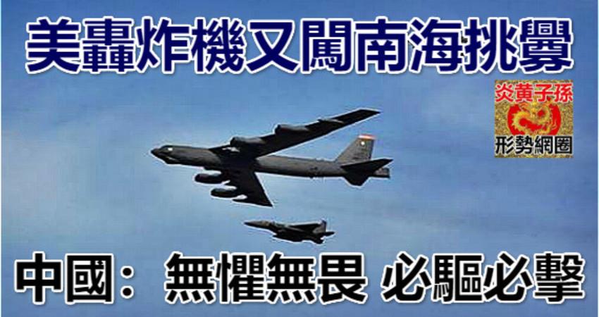 美轟炸機又闖南海挑釁 中國:無懼無畏 必驅必擊