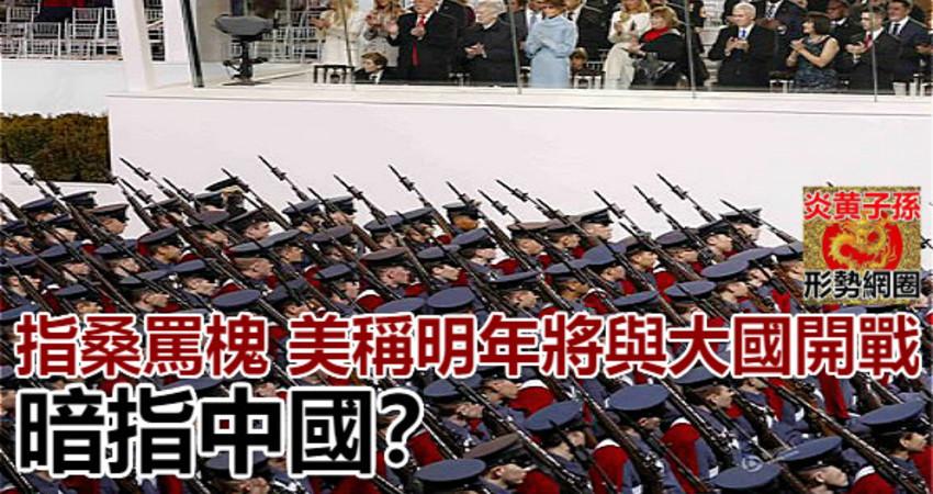 指桑罵槐 美稱明年將與大國開戰 暗指中國?