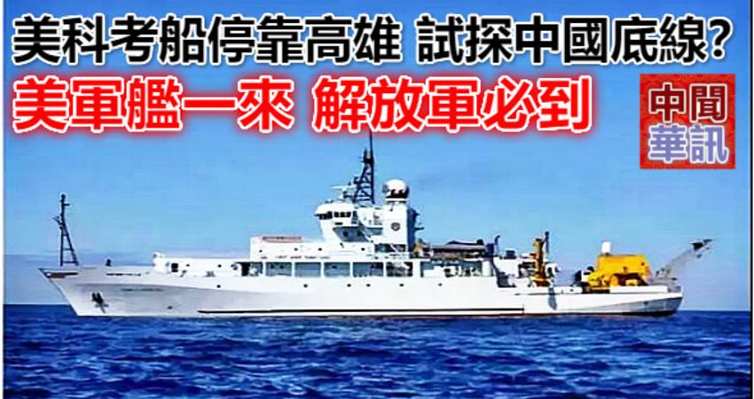 美科考船停靠高雄 試探中國底線? 美軍艦一來 解放軍必到