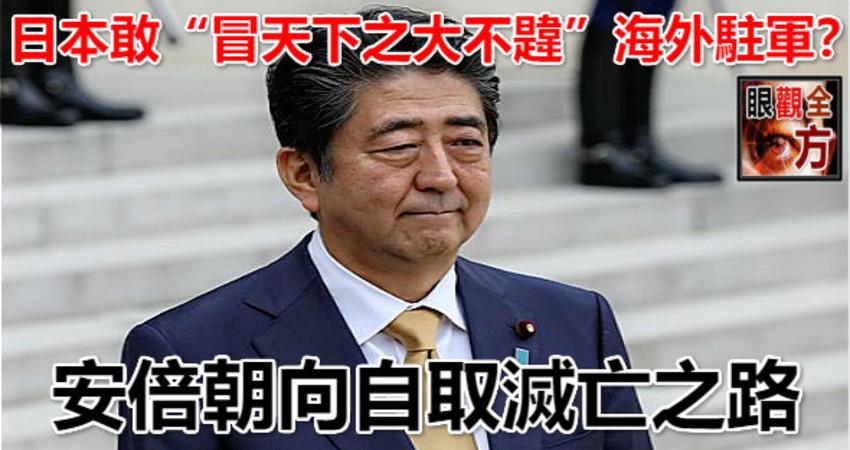日本敢「冒天下之大不韙」海外駐軍? 安倍朝向自取滅亡之路
