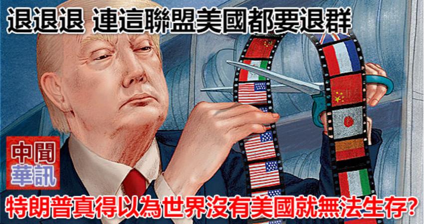 退退退 連這聯盟美國都要退群 特朗普真得以為世界沒有美國就無法生存?