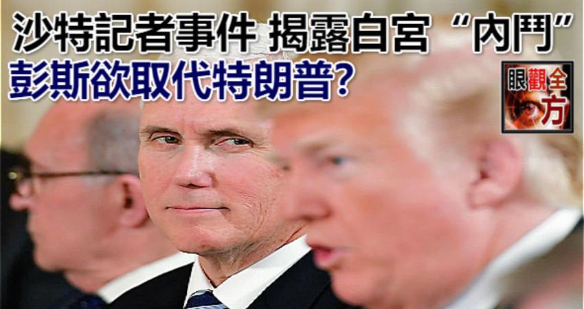 沙特記者事件 揭露白宮「內鬥」 彭斯欲取代特朗普?