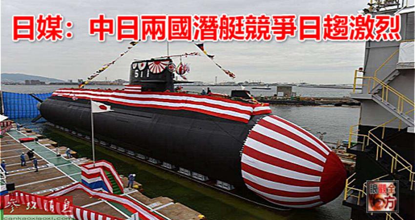 日媒:中日兩國潛艇競爭日趨激烈