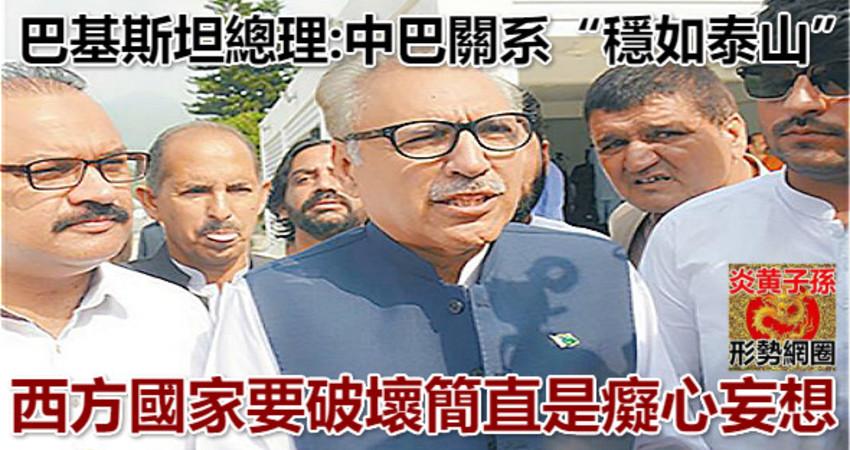 巴基斯坦總理:中巴關系「穩如泰山」 西方國家要破壞簡直是癡心妄想