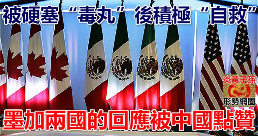 被硬塞「毒丸」後積極「自救」 墨加兩國的回應被中國點贊