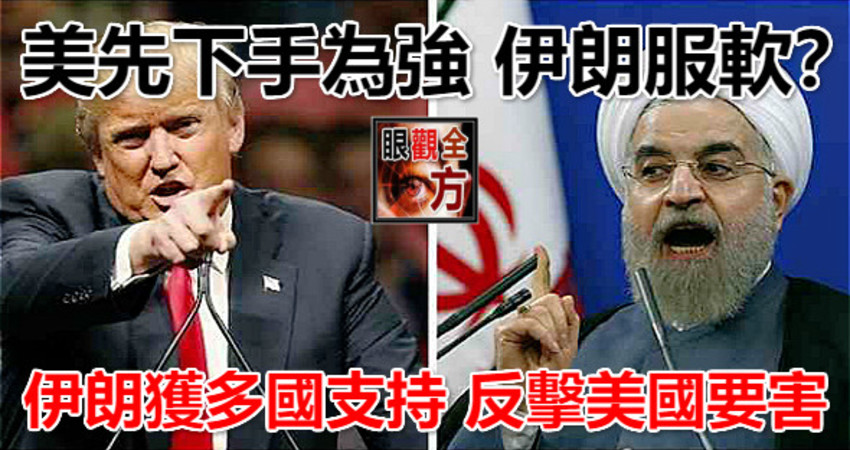 美先下手為強 伊朗服軟?伊朗獲多國支持 反擊美國要害
