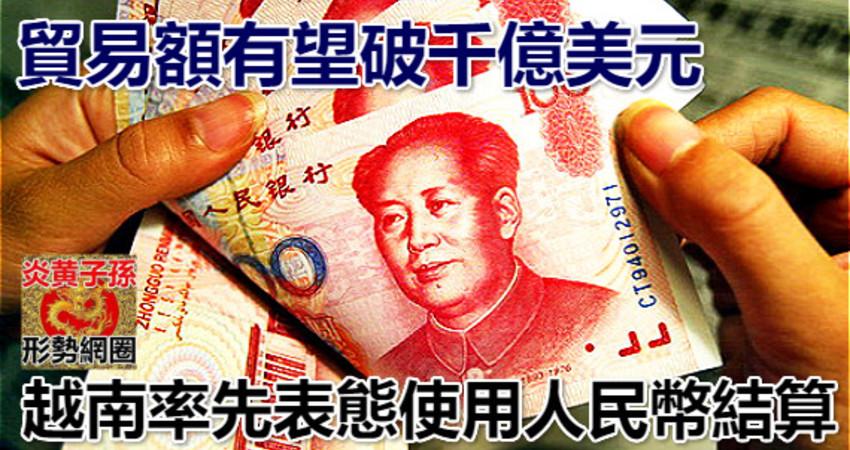 貿易額有望破千億美元 越南率先表態使用人民幣結算
