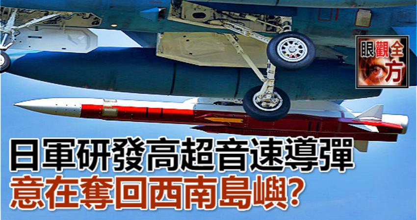 日軍研發高超音速導彈 意在奪回西南島嶼?