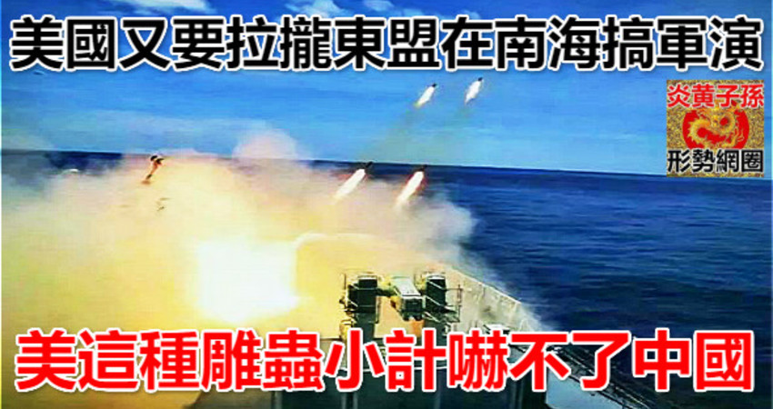 美國又要拉攏東盟在南海搞軍演 美這種雕蟲小計嚇不了中國
