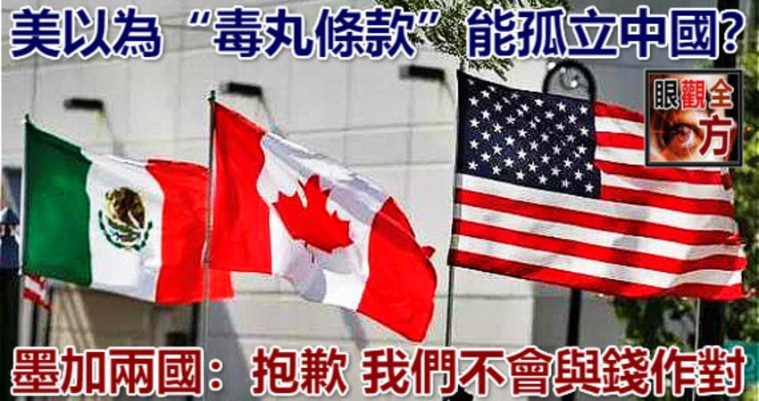 美以為「毒丸條款」能孤立中國?墨加兩國:抱歉 我們不會與錢作對