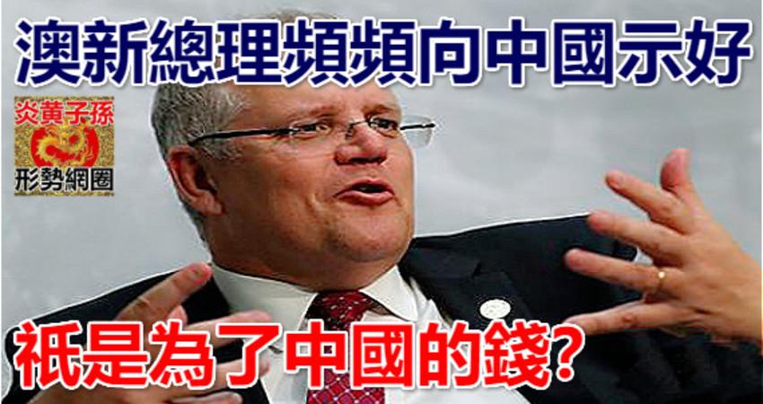 澳新總理頻頻向中國示好 祇是為了中國的錢?