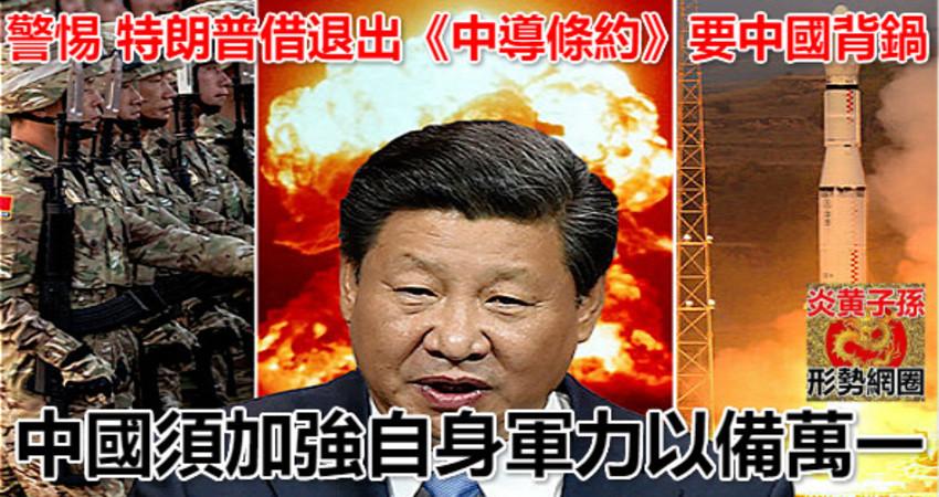 警惕 特朗普借退出《中導條約》要中國背鍋 中國須加強自身軍力以備萬一