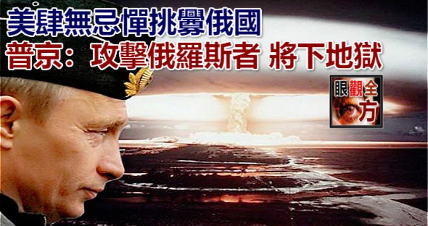 美肆無忌憚挑釁俄國 普京:攻擊俄羅斯者 將下地獄