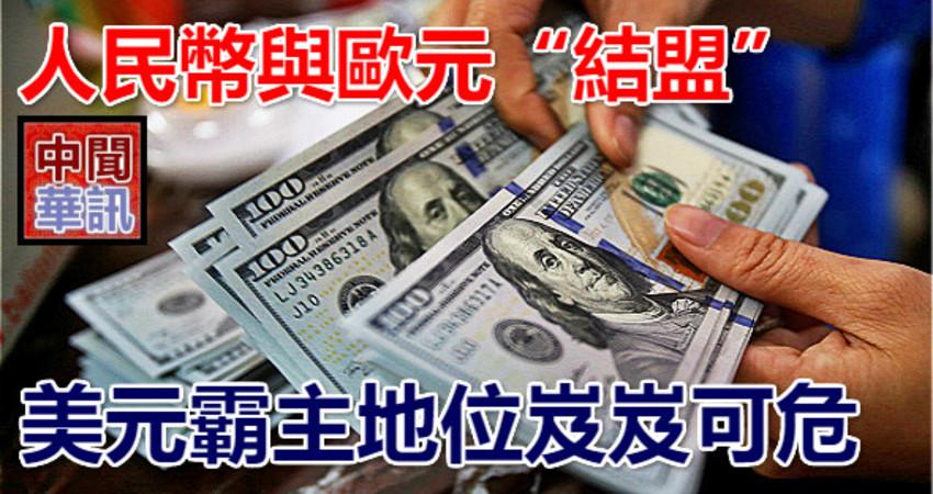 人民幣與歐元「結盟」 美元霸主地位岌岌可危