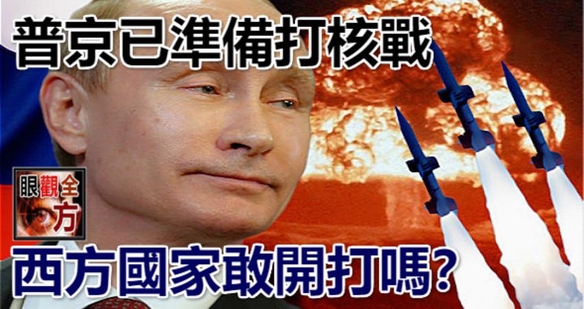 普京已準備打核戰 西方國家敢開打嗎?