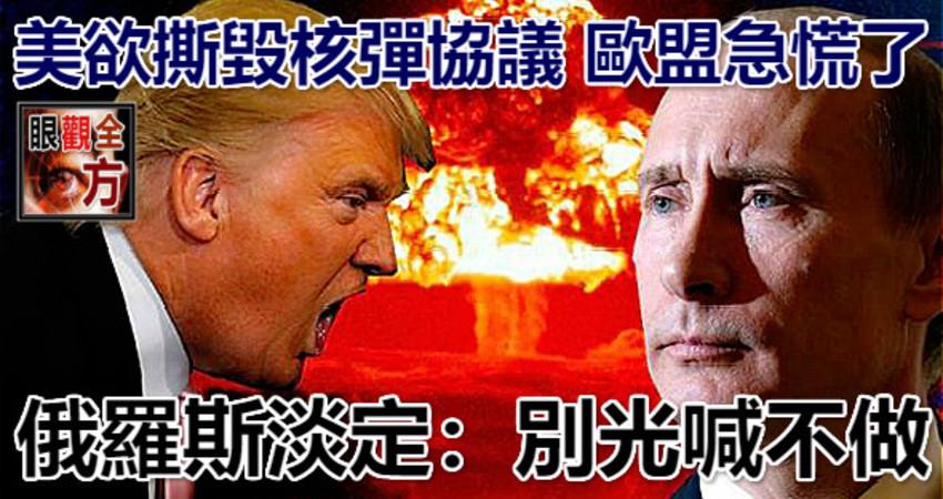 美欲撕毀核彈協議 歐盟急慌了 俄羅斯淡定:別光喊不做