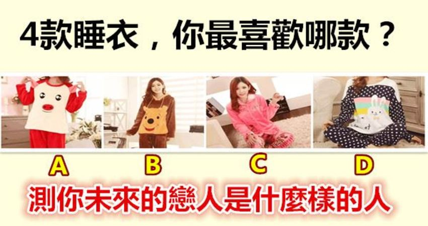 4款睡衣,你最喜歡哪款?測你未來的戀人是什麼樣的人