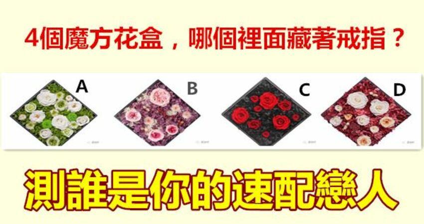 4個魔方花盒,哪個裡面藏著戒指?測誰是你的速配戀人