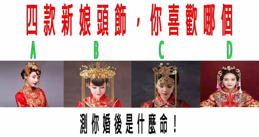 心理測試:四款新娘頭飾,你喜歡哪個?測你婚後是什麼命!很準哦