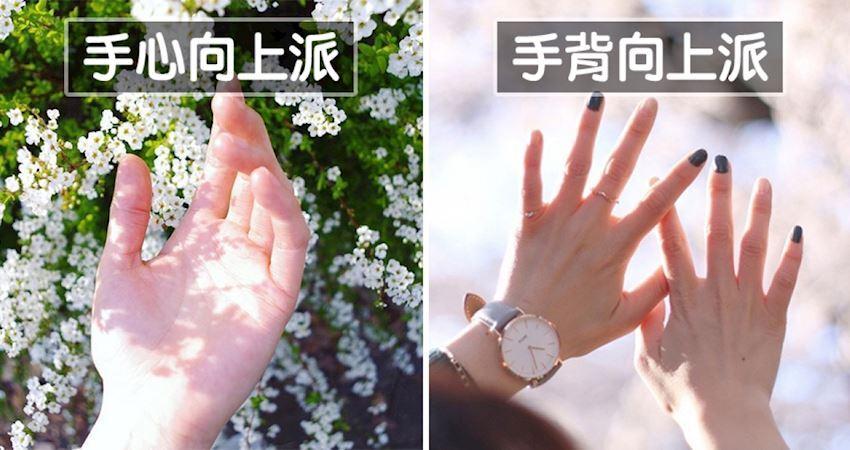 伸出雙手「隱藏性格就會秒曝光」 韓國瘋傳的心理測驗「準到好可怕」