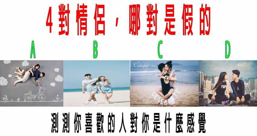 心理測試:4對情侶,哪對是假的?測測你喜歡的人對你是什麼感覺