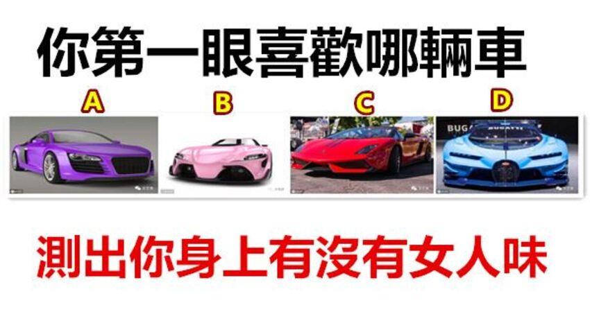 你第一眼喜歡哪輛車,測出你身上有沒有女人味