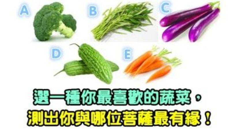 心理測試:選一種你最喜歡的蔬菜,測出你與哪位菩薩最有緣