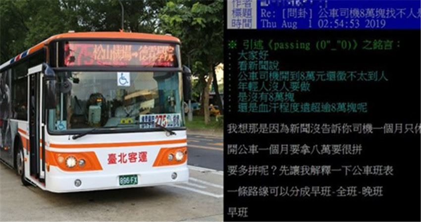 為何公車司機「月薪開8萬還找不到人」?釣到公車王鄉民神分析「辛酸血淚內幕」