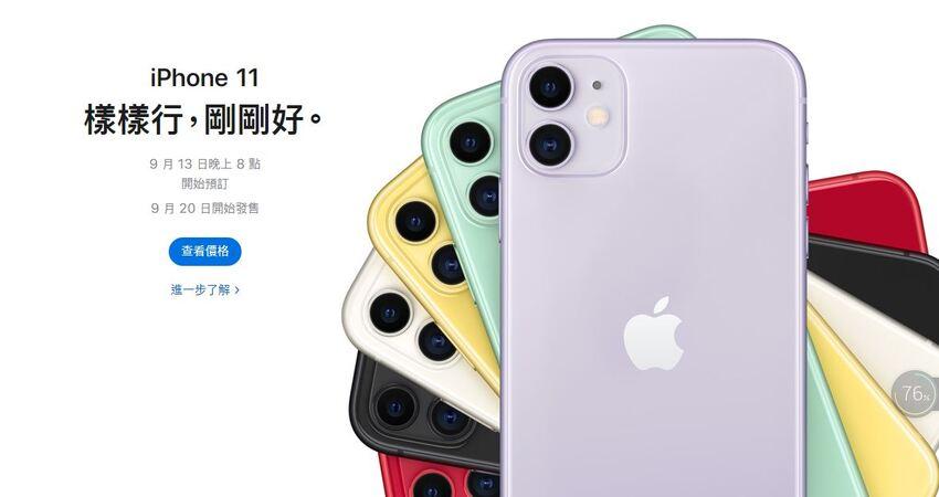 蘋果發表會/iPhone11最低價699美元