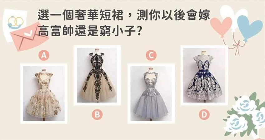 挑選一件你中意的禮服測看看你未來會不會嫁給高富帥