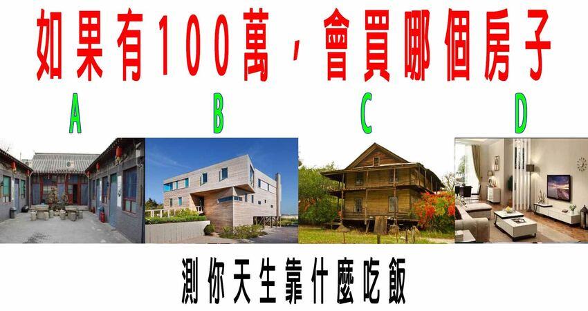 心理測試:如果有100萬,會買哪個房子?測你天生靠什麼吃飯