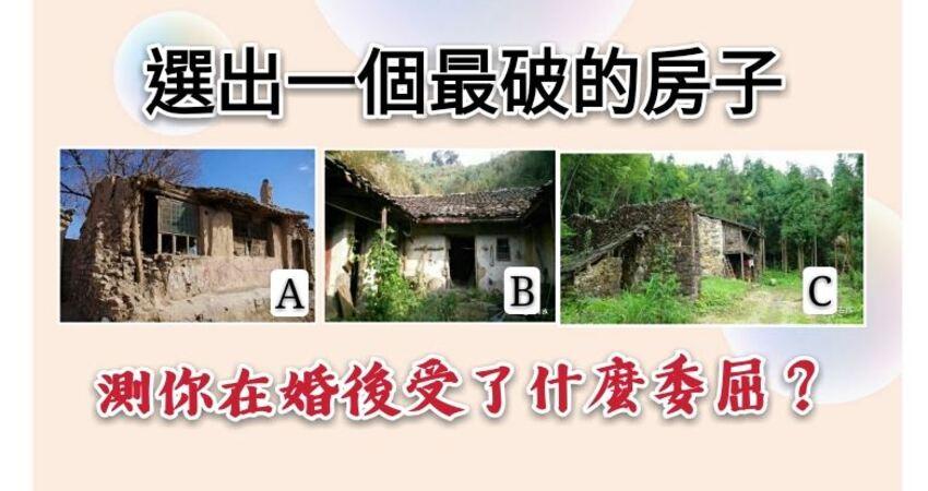 選出一個最破的房子,測你在婚後受了什麼委屈?