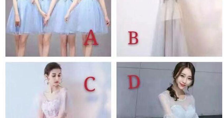 你會選哪種伴娘服參加你閨蜜的婚禮,測未來的你會怎麼樣?