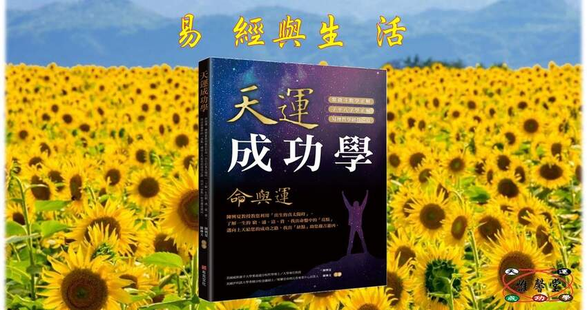 陳興夏教授命理風水知識分享天運成功學-易經與生活