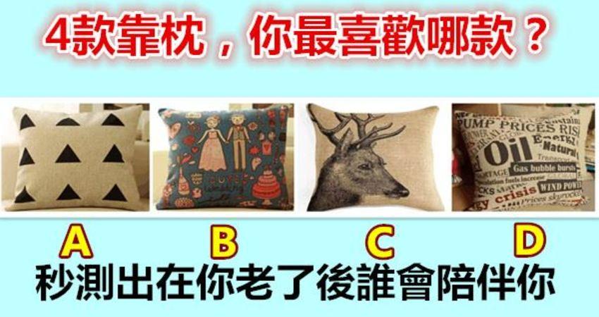 4款靠枕,你最喜歡哪款?秒測出在你老了後誰會陪伴你