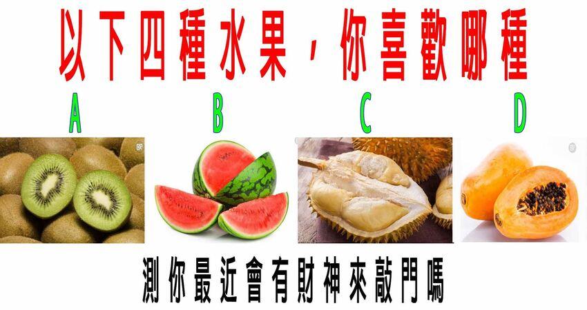 心理測試:以下四種水果,你喜歡哪種?測你最近會有財神來敲門嗎