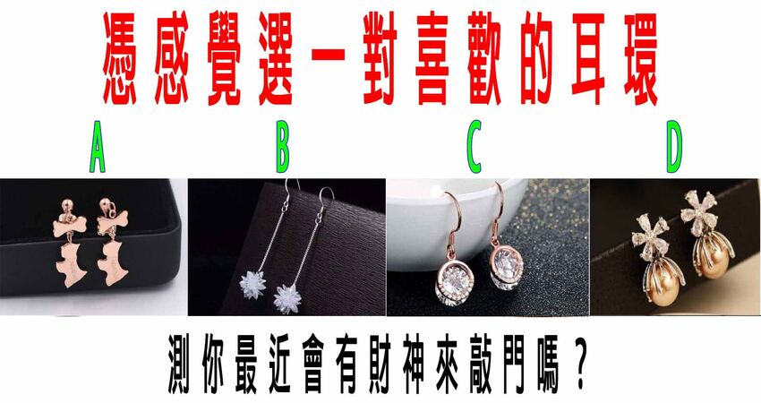 心理測試:憑感覺選一對喜歡的耳環,測你最近會有財神來敲門嗎?