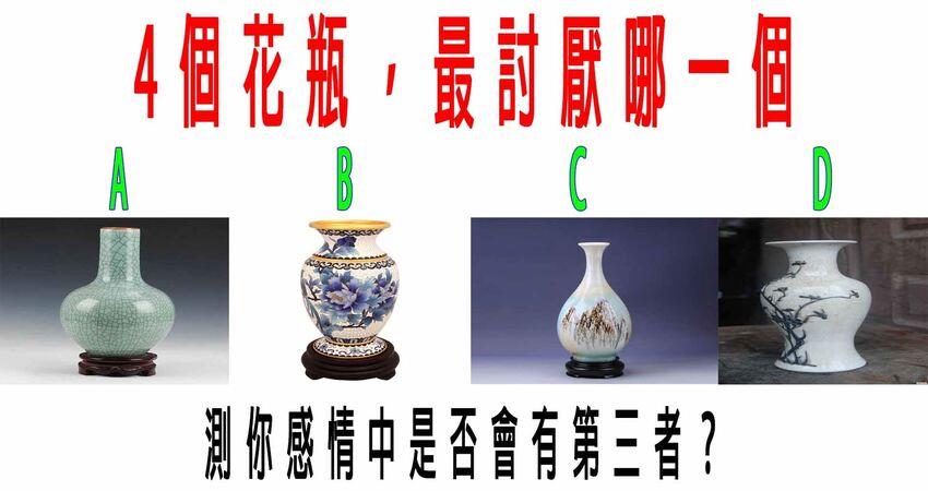 心理測試:4個花瓶,最討厭哪一個?測你感情中是否會有第三者?