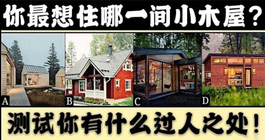 心理測試:你最想住哪一間小木屋?測試你有什麼過人之處!