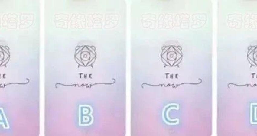 佔卜:哪一張牌最有感覺,測他愛你愛得有多深?