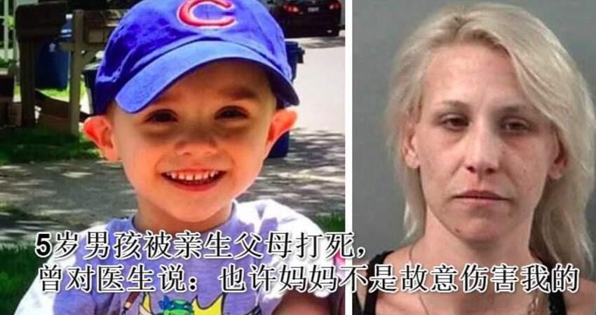 5歲男孩被親生父母打死,曾對醫生說:也許媽媽不是故意傷害我的